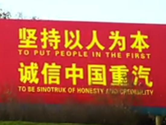 中国重汽商用车企业宣传片