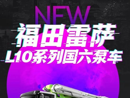 福田雷萨L10系列国六泵车:七大优势 一应俱全