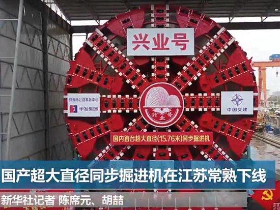"""国产超大直径同步掘进机""""兴业号""""在江苏常熟下线"""