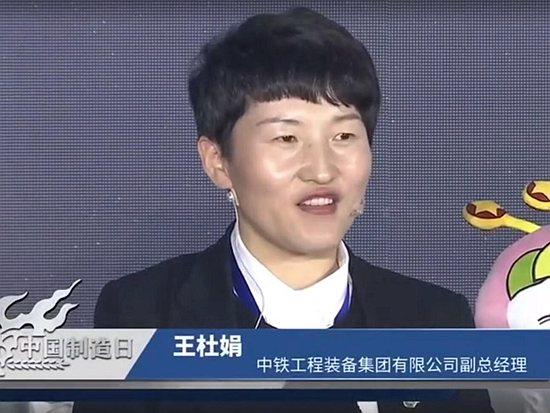 中国制造日-王杜娟
