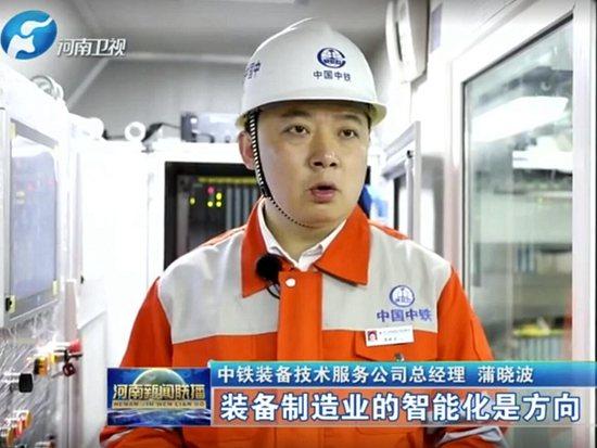 中铁装备:打造高端装备制造中国名片