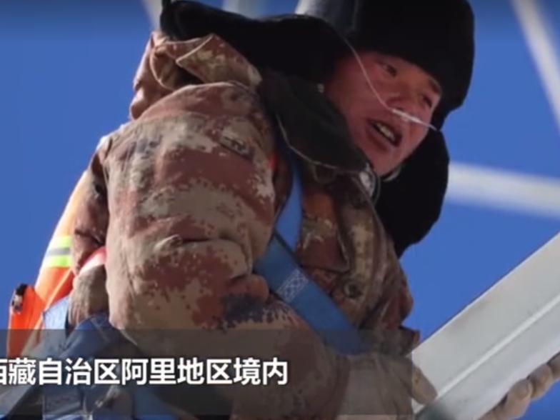 采访海拔4807米高空作业电力工:高寒缺氧中语音颤抖