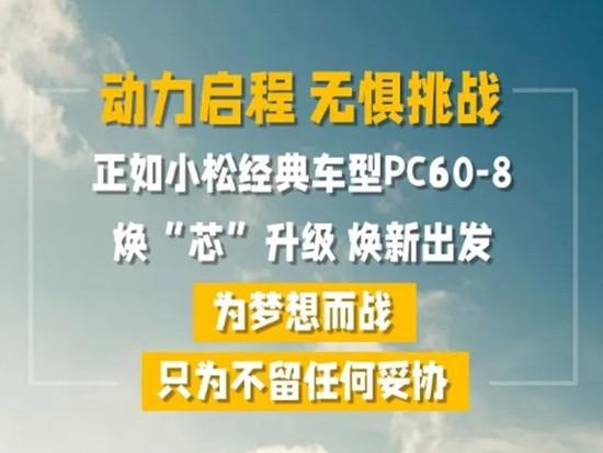纵横小挖设备江湖,为何选择PC60-8挖掘机