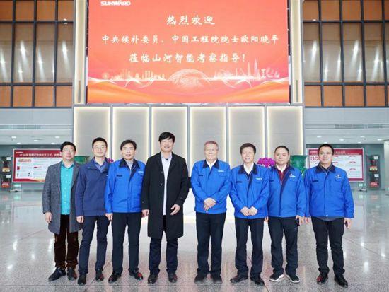 中央候补委员、中国工程院院士欧阳晓平到访山河智能
