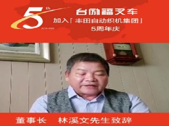 台励福叉车加入丰田自动织机集团五周年庆