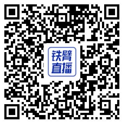 【铁臂直播】山东临工矿山开采综合解决方案品鉴会