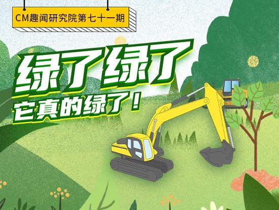 CM趣闻研究院第71期:绿了绿了绿了,它真的绿了!