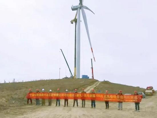 电气风电河北建投崇礼制氢项目首台机组成功吊装