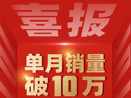 刷新商用车行业记录!福田汽车3月销量破10万,回款达129亿!