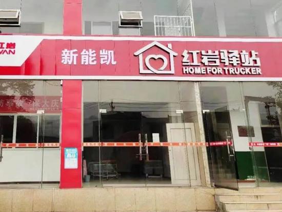 重庆首家红岩驿站正式开业啦,还在等什么,一起去看看吧!