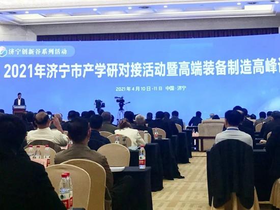 2021年济宁市产学研对接系列活动暨高端装备制造高峰论坛隆重举行