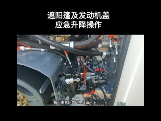 铣刨机遮阳篷及发动机罩应急升降操作