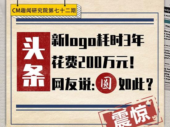 CM趣闻研究院第72期:耗时3年的小米新logo!网友:200万就这?