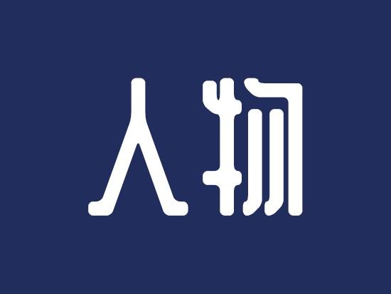【爱国情 奋斗者】杨万涛:雪域高原的铺路石