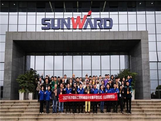 2021中国(长沙)国际工程机械设计大赛