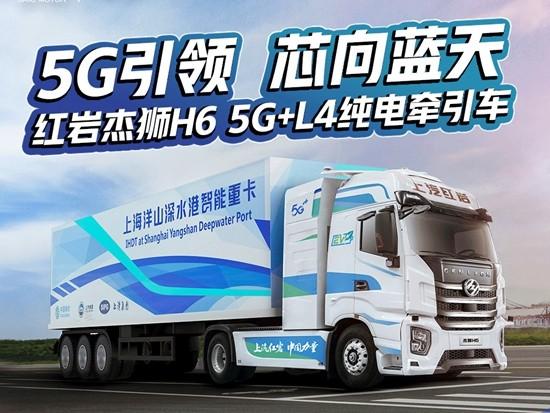 大秀上海车展的红岩杰狮H6 5G+L4纯电牵引车!