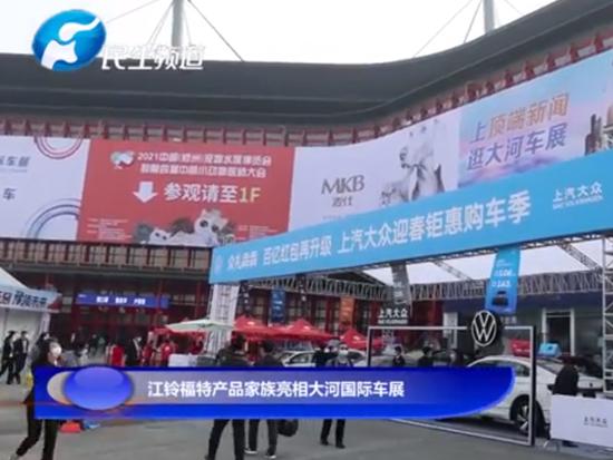江铃福特产品家族亮相大河国际车展