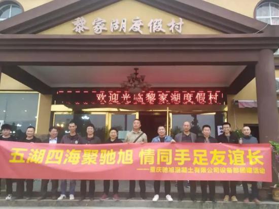 【文化】重庆驰旭混凝土有限公司设备与安全部组织开展户外观光团建活动