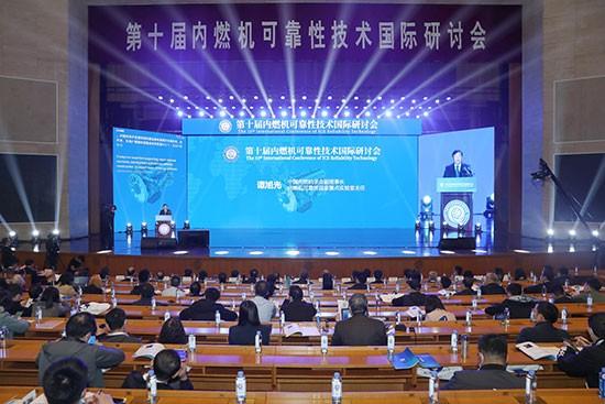 助力碳达峰、碳中和目标实现!第十届内燃机可靠性技术国际研讨会在济南召开