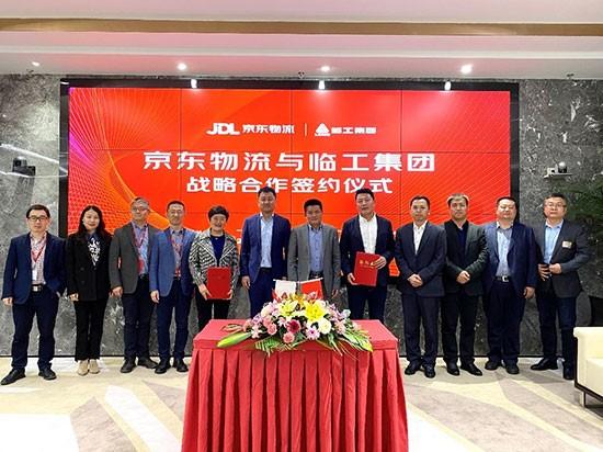 助力中国制造高质量发展 临工集团与京东物流签署战略合作协议