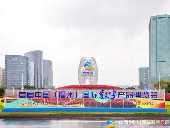 康明斯电力参加首届中国(福州)国际数字产品博览会