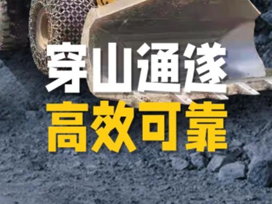 【龙行天下】临工穿山通遂  L975F侧卸装载机助力渝黔高铁