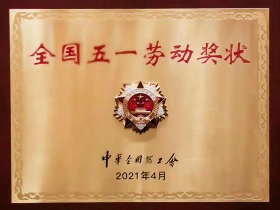 山河智能荣获全国五一劳动奖状