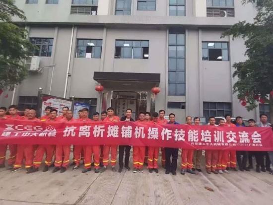 抗离析摊铺机操作技能培训交流会,在广西开展