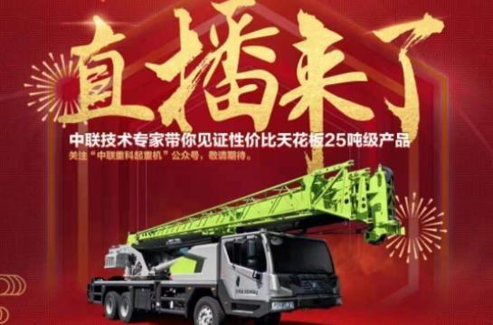 中联重科ZTC252E-1——全网直播