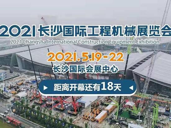 2021长沙国际工程机械展览会将于5月19日开展