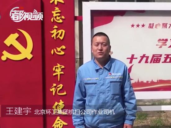 劳动改变中国 环卫集团机扫司机王建宇:无怨无悔,无私奉献