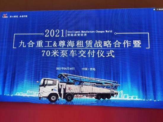 九合重工&尊海租赁战略合作暨70米泵车交付仪式成功举办