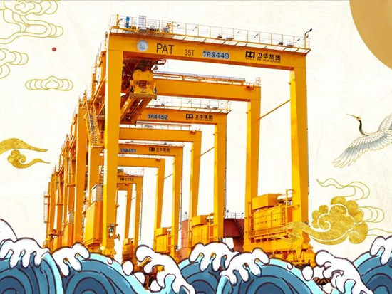 国货崛起 --卫华港口机械蛟龙出海
