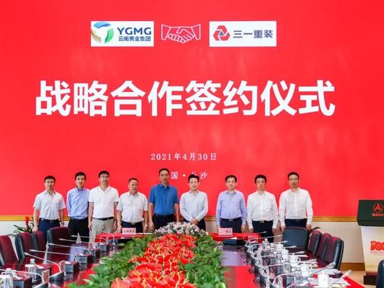 云南黄金集团与三一重装签署战略合作协议