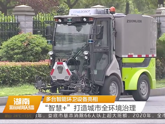 中联环境无人环卫机器人