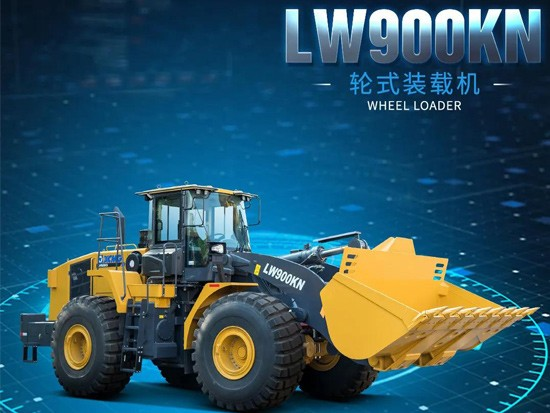 【实力担当】 徐工LW900KN大吨位装载机