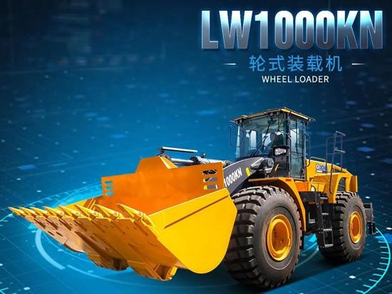 【力敌千钧】 徐工LW1000KN装载机