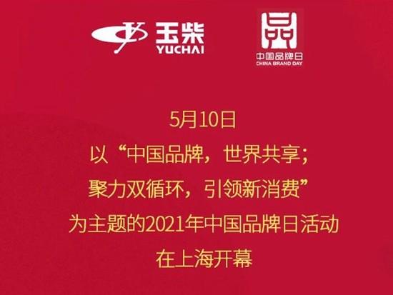 中国品牌日:创新跨越70载,玉柴何以成为值得信赖的选择?
