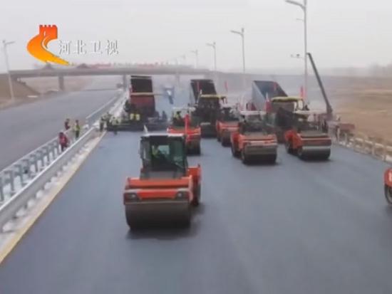 京雄高速公路河北段瀝青路面攤鋪全部完工