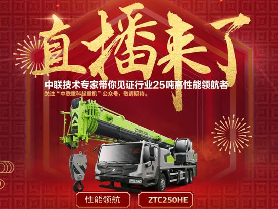 中联重科起重机ZTC250HE全网直播