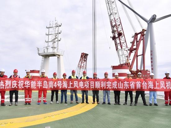 山东省海上风电项目首台风机顺利吊装就位