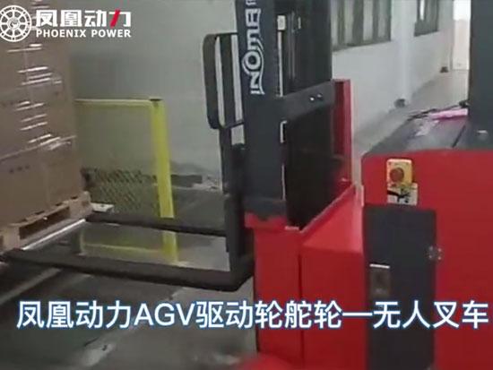 鳳凰動力AGV驅動輪舵輪—無人叉車自動應用