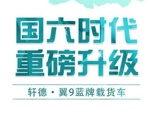 陕汽国六时代:轻巧玲珑 畅行无忧