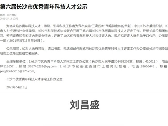 """山河智能刘昌盛上榜""""第六届长沙市优秀青年科技人才""""公示名单"""