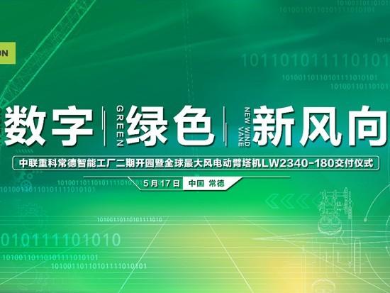 数字化、绿色化转型升级新丰碑 中联重科塔机智能工厂二期即将开园