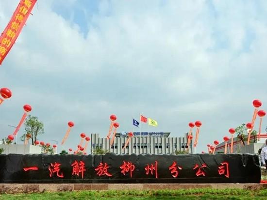 一汽解放柳州新基地建成投产
