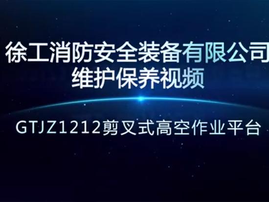 GTJZ1212剪叉式高空作業平臺操作維保視頻
