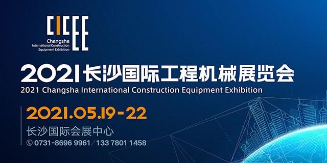 【铁臂直播】2021长沙国际工程机械展览会