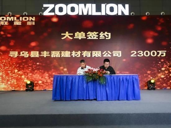 中聯礦機與豐磊建材簽約儀式圓滿舉行