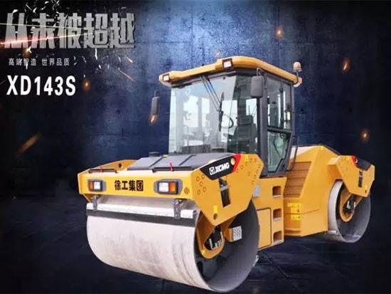 性能优秀!徐工XD143S高频振动振荡双钢轮压路机